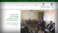طراحی سایت مدیریت راهبری طرح کاداستر اراضی کشاورزی کشور