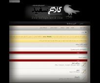طراحی سایت انجمن های گفتگوی کلاغ سفید