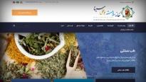 طراحی سایت خانه سلامت بوعلی سینا