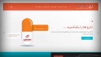 طراحی سایت داروخانه آنلاین دکتر ذهتابچی