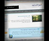 طراحی سایت مجله گویا آی تی