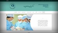 طراحی سایت دکتر موسوی بهار